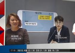 """[네티즌의 눈] 김관영의 결론은 이유미 단독범행?…""""고양이한테 생선 맡긴 꼴"""""""