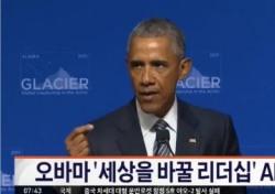 오바마 이명박, 전 대통령들의 만남…무슨 이야기 나눌까