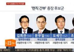 조희진 검사, 소병철-문무일-오세인 검찰총장 후보 중 유난히 주목 받는 '이유'