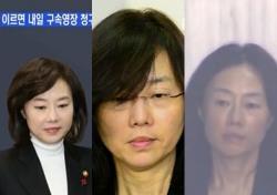 조윤선 징역 6년 구형, 수감 전후 확 달라진 모습 어떻길래…