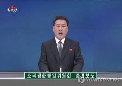 북한 중대발표 예고, 김정은 집권 전후 발표내용 봤더니