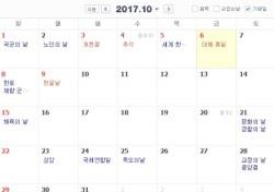 [네티즌의 눈] 10월 2일 임시공휴일 검토, 엇갈린 반응 나오는 이유