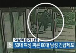 """역삼역 칼부림 사건 당시 목격자 """"다들 사진찍고 구경"""""""