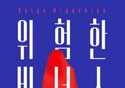 '위험한 비너스' 히가시노 게이고가 전하는 '문학의 여름'을 즐기는 법