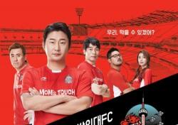 '지구방위대 FC와 풋살 한 판!', 6일부터 풋살 매치 도전팀 응모 시작