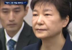 [네티즌의 눈]박근혜, 재판 불출석 이유가 발가락 때문? 더 싸늘해진 여론
