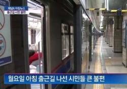"""지하철 4호선 고장, 시민들 """"1~4호선 헬라인"""" 벌써 몇 번째인가?"""