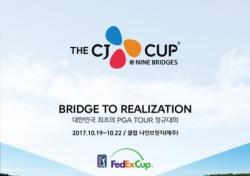 CJ컵나인브릿지, 홈페이지 오픈 티켓 판매 개시