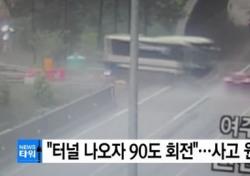 영동고속도로 강천터널 사고로 1명 사망…사고 당시 영상 봤더니…