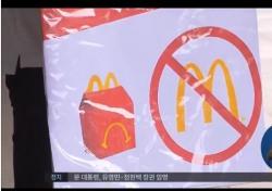 """'햄버거병 논란' 맥도날드 """"패티, 국내산 돈육""""…HUS 발병 원인 '경각심'↑"""