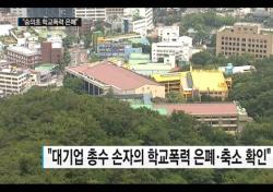 숭의초등학교, 개교 이래 학폭위 첫 사례…그동안 학교폭력 어떻게 해결했나?