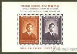 박정희 탄생 100주년 기념우표 백지화, 규정까지 싹 바꾼 대단했던 추진력 새삼 눈길