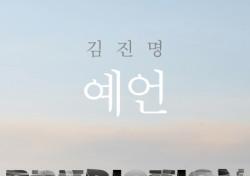 '싸드'를 잇는 충격, 김진명의 '예언'