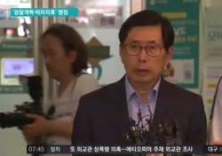 [네티즌의 눈] 박상기 청문회, 자료제출 공방만 1시간 끌더니 결국 정회..왜?