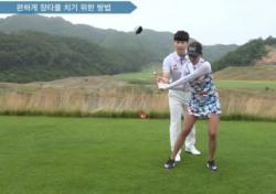 [와키 레슨-최유미-김현우 프로③] 편하게 장타를 치는 방법