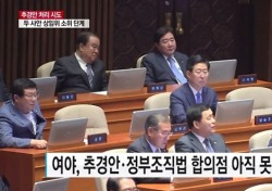 """[네티즌의 눈] 추경·정부조직법 본회의 난항에 여론 분노 """"발목 그만 잡아"""""""