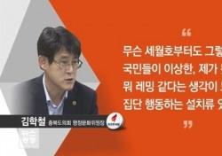[네티즌의 눈] 김학철 도의원 레밍 망언, 최소한의 미안함도 없었나?