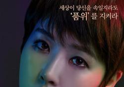 """[현장;뷰] 김선아 """"'품위녀' 1부 끝나자마자 연락 너무 많이 왔다"""""""