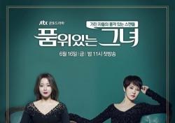 [현장;뷰] '품위있는 그녀'의 이유있는 상승세…'2막을 기대해'(종합)