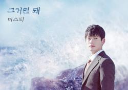 미스티, '그 여자의 바다' OST 참여..'그거면 돼' 21일 정오 발매