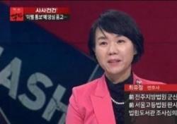 """최유정 변호사 """"엄벌 달라"""" 돈 집착 이유보니 씁쓸"""