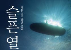 [문기자 Pick] '슬픈 열대' 폭포수 같은 하드보일드 액션의 향연