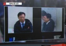 조응천이 언급한 '우병우라인'…문무일 청문회에도 등장