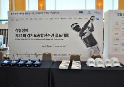 '스마일 킹' 김형성, 김형성배 주니어 골프대회 개최