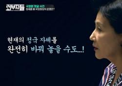 """징역 4년 구형된 원세훈 전 국정원장…전여옥 """"'SNS장악', 메가톤급 문건"""""""