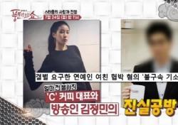 """김정민 측근 """"손씨, 누나 배경 믿고 교제 내내 협박"""""""