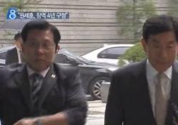 [네티즌의 눈] '대선개입' 원세훈, 겨우 징역 4년 구형? 싸늘한 여론 반응보니…