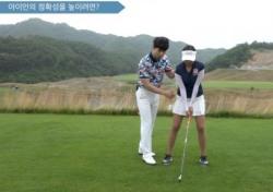 [와키 레슨-최유미-김현우 프로④] 아이언의 정확성을 높이려면?