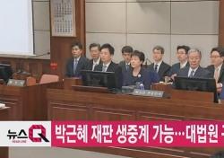 '박근혜 재판' 생중계 논란, 박사모 대체 어느 정도였기에? 이목 집중