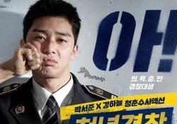 [현장;뷰] '청년경찰', 무더위 날릴 박서준X강하늘의 미친 케미(종합)