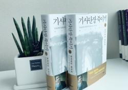 [책 잇 수다] '첩 자식 같은' 전자책, 그 불편한 진실