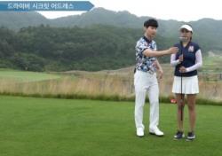 [와키 레슨-최유미-김현우 프로⑤] 드라이버 샷을 잘 치는 정확한 어드레스