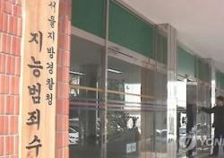 송파구청, 갈아엎은 도로에 이런 비밀이…아직도 자행되다니