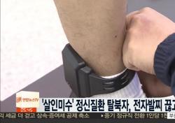 나주 모 정신병원서 흉악 전과자 탈출…북한 서 온 인물