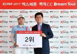 [포토] '아쉬운 2위' 박효진 시상식 표정