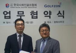 골프존, 사회인골프협회와 시뮬레이션골프 협력