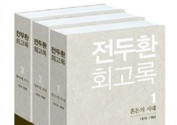 법원, '전두환 회고록' 일부 삭제 안하면 출판-배포 못한다