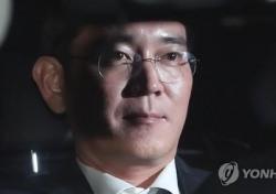 """'세기의 재판' 이재용 재판 """"새로운 출발점 돼야""""vs """"법치국가의 증거"""" 엇갈린 시선"""
