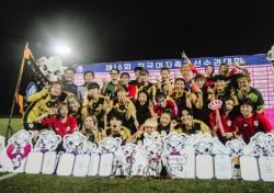 구미 스포츠토토 여자축구단, 창단 첫 정규대회 우승