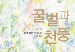 [문기자 Pick] '꿀벌과 천둥' 읽는 음악이 선사하는 희열