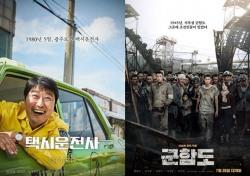 [책 잇 수다] '군함도' '택시운전사'보다 더 깊이, 더 치열하게…역사를 품다
