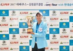 '역대 최저타 타이' 강지선, 점프투어 11차전서 생애 첫 우승