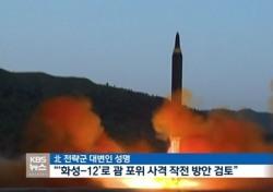 괌 포위 사격 검토?…북한 '전면전쟁'으로 대응