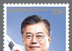 문재인 우표 때문에 '원성자자'