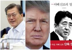 '명견만리' 열풍, 미국 트럼프-일본 아베 총리의 애독서는?