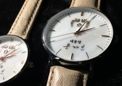 '문재인 시계' 선정업체부터 첫 제공자까지…남다른 의미